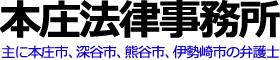 本庄法律事務所|埼玉県・本庄市の弁護士